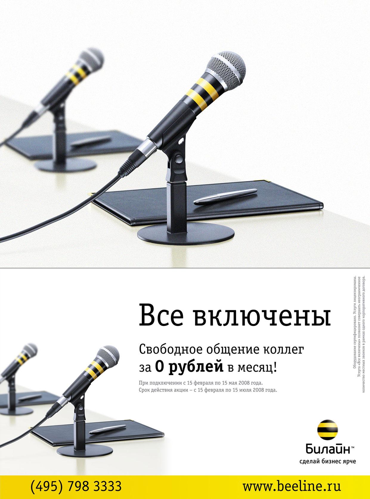 Микрофоны Beeline